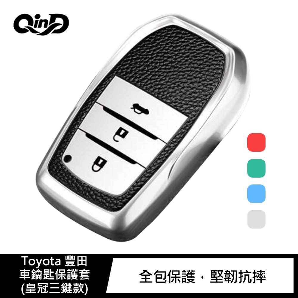 QinD Toyota 豐田車鑰匙保護套(皇冠三鍵款)(極光銀)