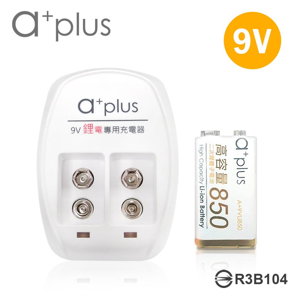 a+plus 高容量 9V鋰電充電組(附1顆電池)