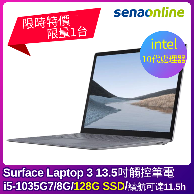 Microsoft Surface Laptop 3 13.5吋觸控輕薄筆電(i5-1035G7/8G/128G/白金)