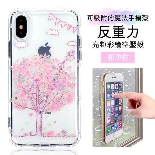 EVO反重力 iPhone X /XS 亮粉彩繪空壓手機殼(相思樹)