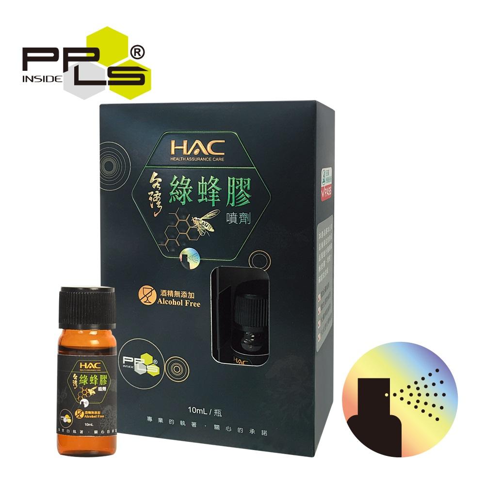 永信HAC-綠蜂膠噴液(10mL)