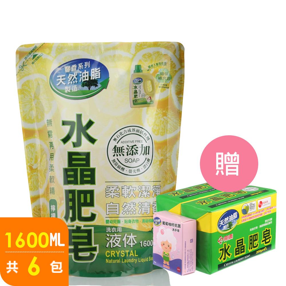 (限量加贈南僑肥皂組200g*8塊+抗菌洗手皂*1塊) 南僑水晶肥皂洗衣液体補充包1600gx6包/箱