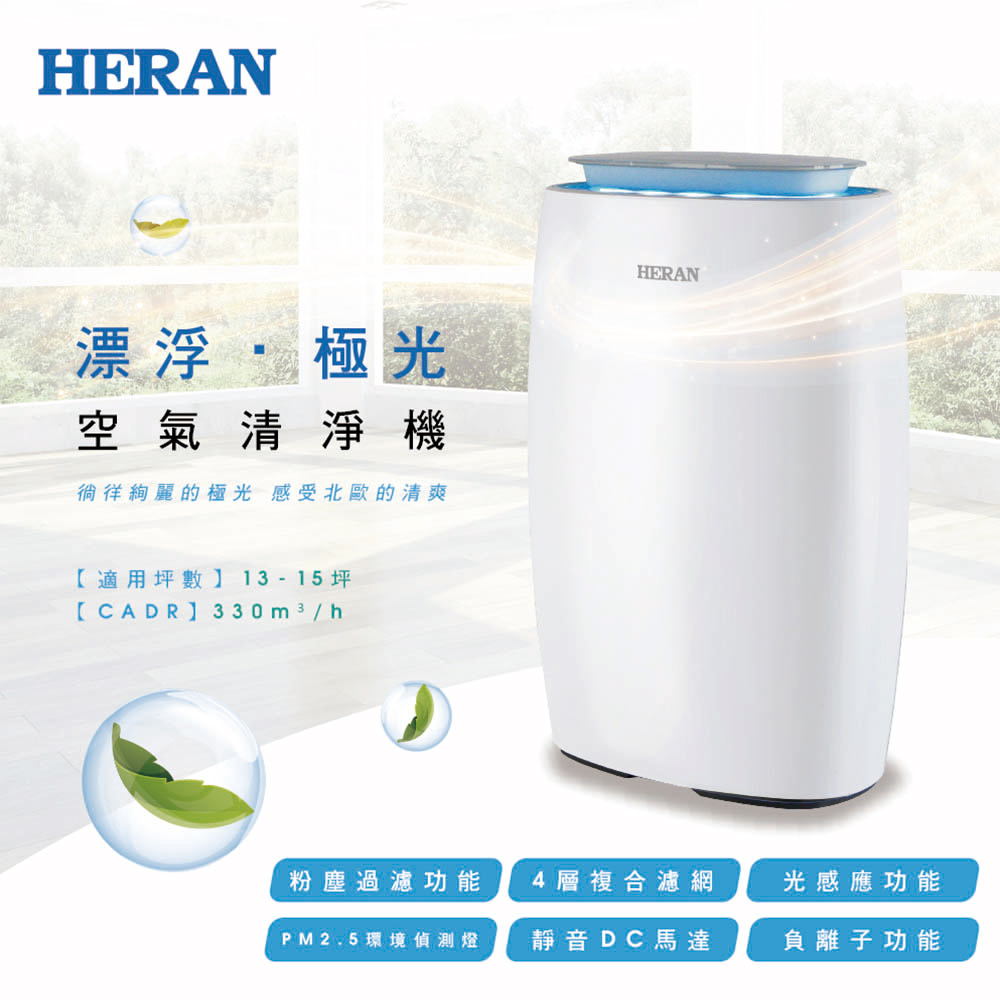 【HERAN禾聯】智慧抗敏空氣清淨機_HAP-330M1 (13~15坪適用)