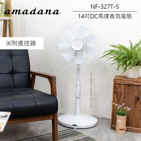 加贈香氛精油 日本Amadana 香氛變頻風扇 NF-327S (白色) 14吋 節能 靜音 無線遙控 公司貨 保固一年 DC馬達香氛風扇 二代
