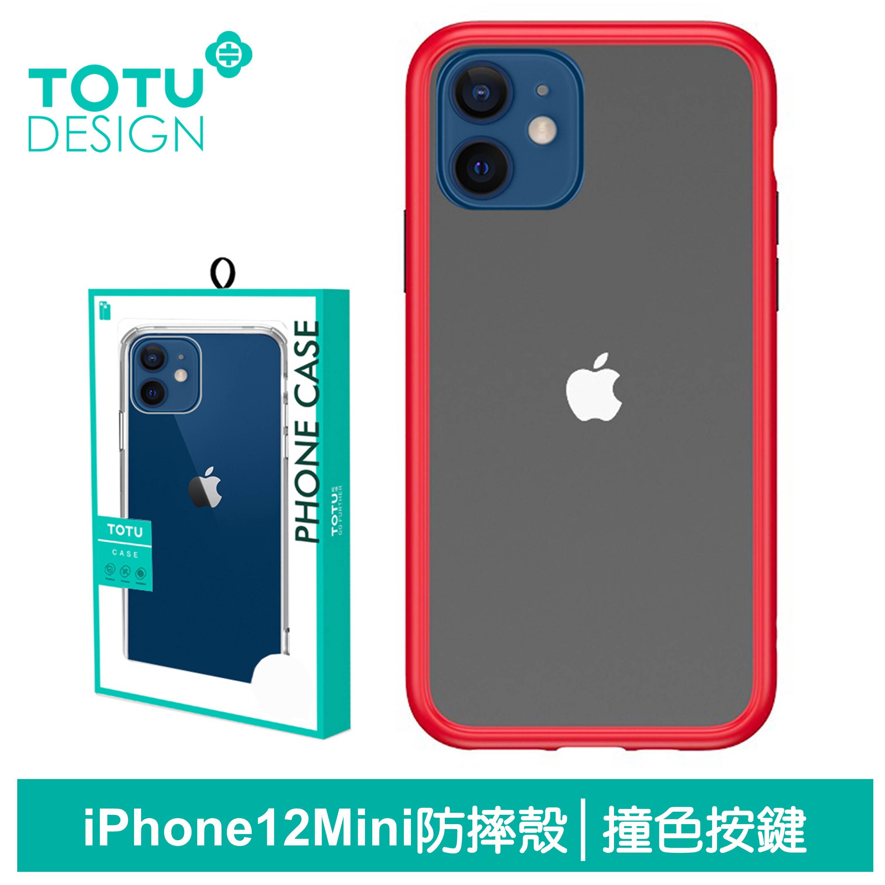 TOTU台灣官方 iPhone 12 Mini 手機殼 i12 Mini 保護殼 5.4吋 防摔殼 撞色按鍵 晶剛系列 紅色