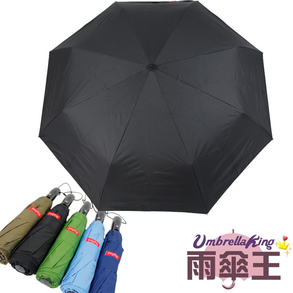 【雨傘王】BigRed 帳篷傘 - 黑色 (終身免費維修)