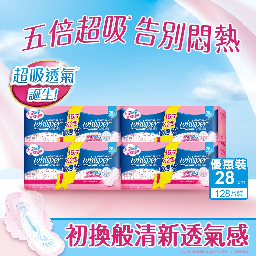 【好自在Whisper】Pure Skin 超吸透氣棉 衛生棉 (日夜用28cm 32片x4包) 共128片