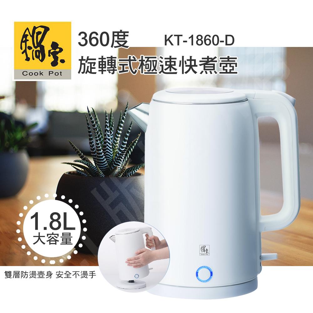 【鍋寶】360度旋轉式極速快煮壺 KT-1860-D