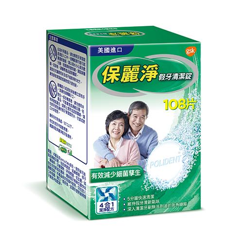 保麗淨 假牙清潔錠108片*2盒