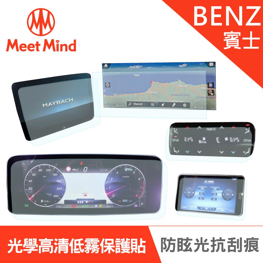 Meet Mind 光學汽車高清低霧螢幕保護貼 BENZ Maybach GLS SUV 休旅車 2020-10 賓士
