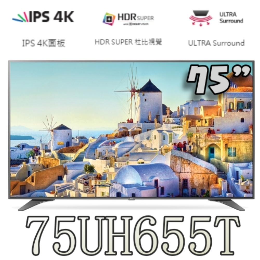加送43吋4K電視★LG樂金 75吋4K UHD液晶電視 75UH655T