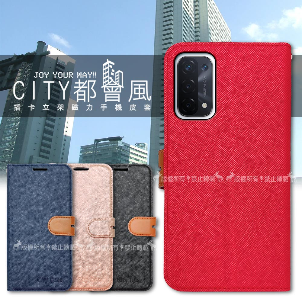 CITY都會風 OPPO A74 5G 插卡立架磁力手機皮套 有吊飾孔(奢華紅)