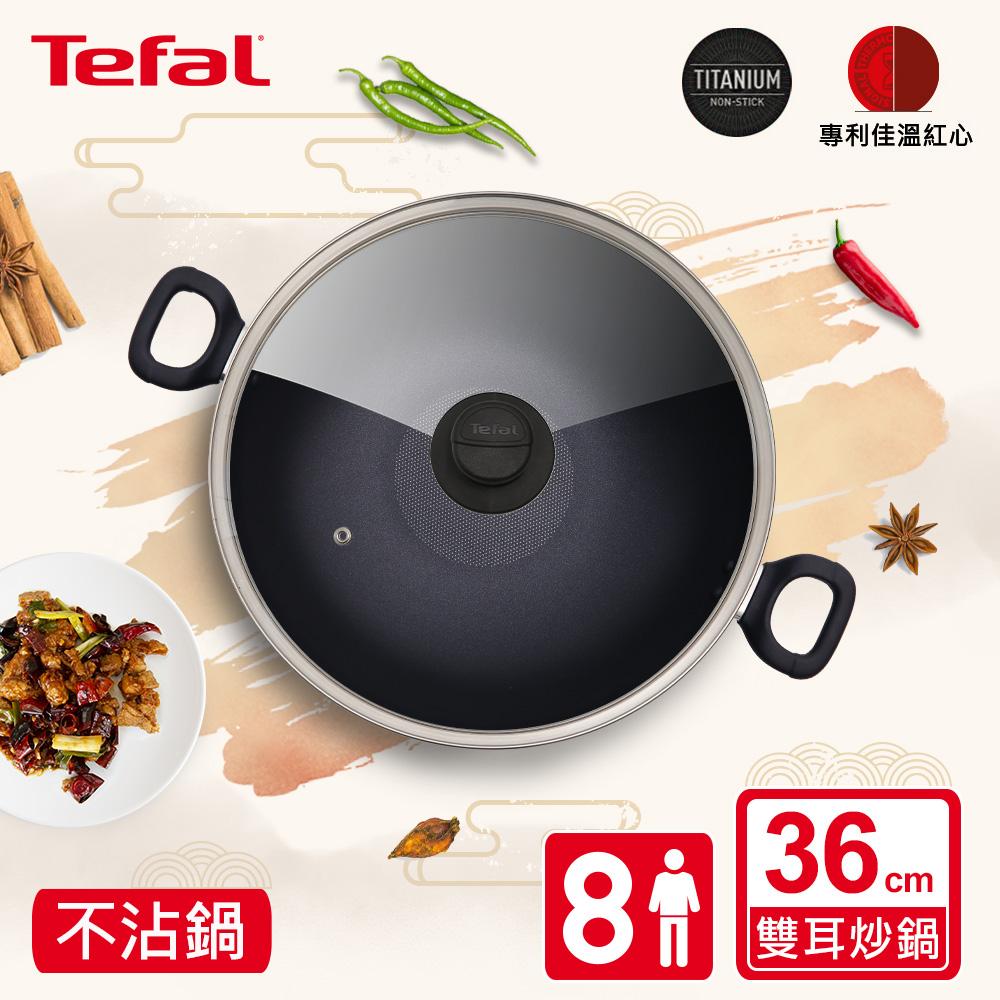 Tefal法國特福 新經典系列36CM雙耳不沾炒鍋(加蓋)SE-B5039295