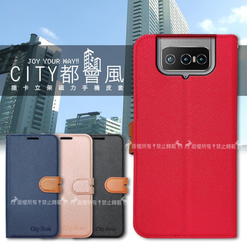 CITY都會風 ASUS ZenFone 8 Flip ZS672KS 插卡立架磁力手機皮套 有吊飾孔(瀟灑藍)