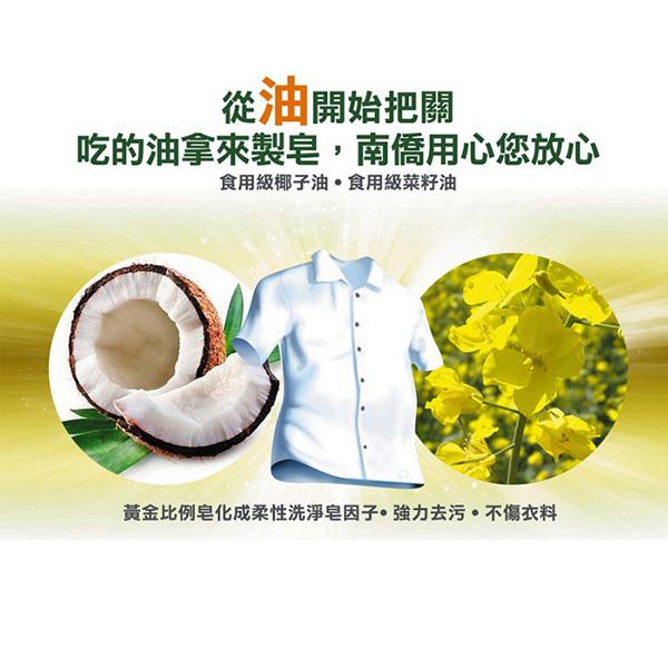 南僑水晶肥皂液體皂洗衣精 補充包1600ml*6入/箱-商品簡介圖8