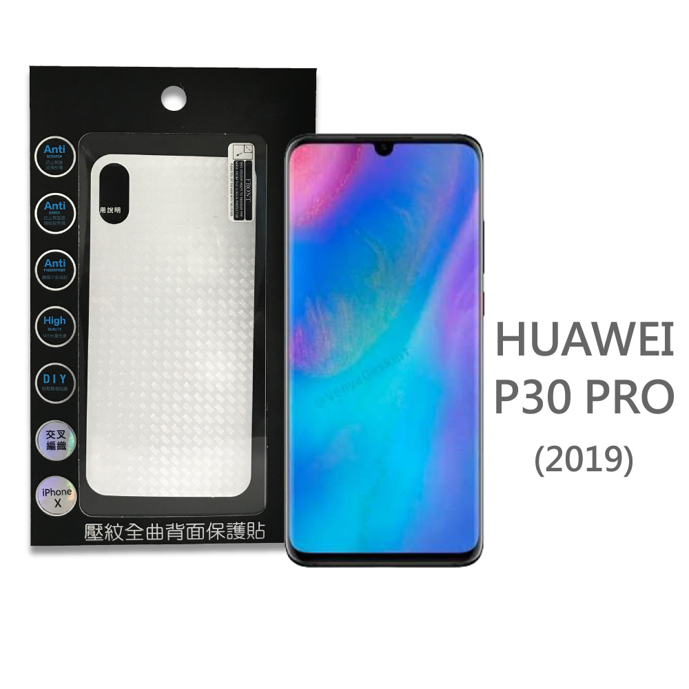 排氣壓紋背膜 HUAWEI P30 PRO (2019) 壓紋PVC (背貼) -閃點迷霧