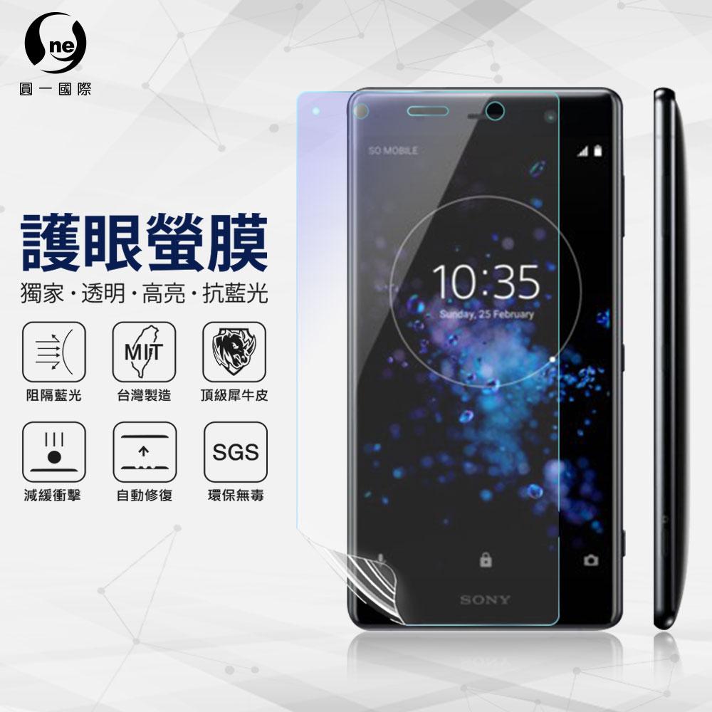O-ONE旗艦店 護眼螢膜 Sony XZ2P 藍光 螢幕保護貼 台灣生產高規犀牛皮螢幕抗衝擊修復膜