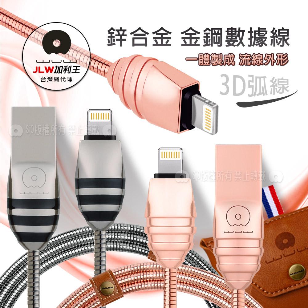 加利王WUW iPhone Lightning 8pin 鋅合金金鋼傳輸充電線(X10) 1M-玫瑰金