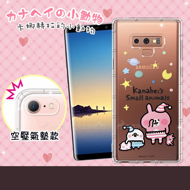官方授權 卡娜赫拉 Samsung Galaxy Note9 透明彩繪空壓手機殼(晚安)