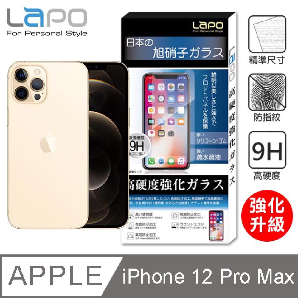 LAPO APPLE iPhone 12 Pro Max 全膠滿版9H鋼化玻璃螢幕保護貼(6.7吋滿版黑)