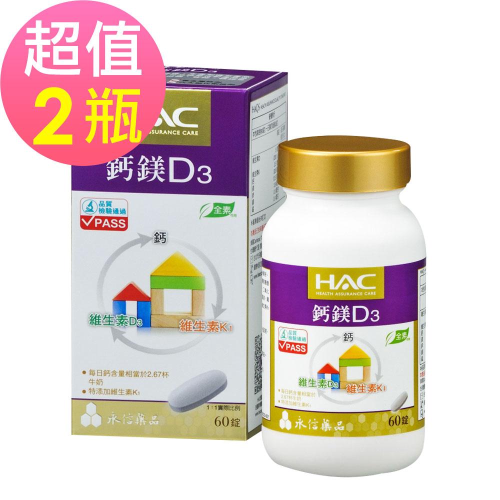 【永信HAC】鈣綜合錠x2瓶(60錠/瓶)