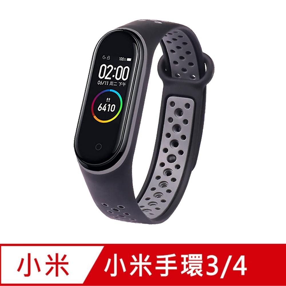 小米手環4代/3代通用 運動風撞色洞洞矽膠替換錶帶-黑灰