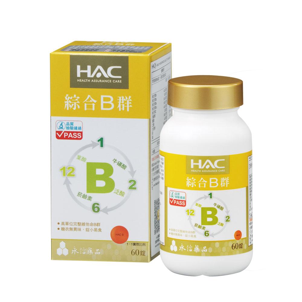 永信HAC-綜合B群錠(60粒/瓶)