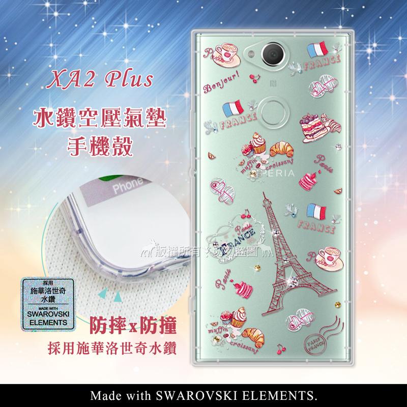 EVO SONY Xperia XA2 Plus 異國風情 水鑽空壓氣墊手機殼(甜點巴黎)