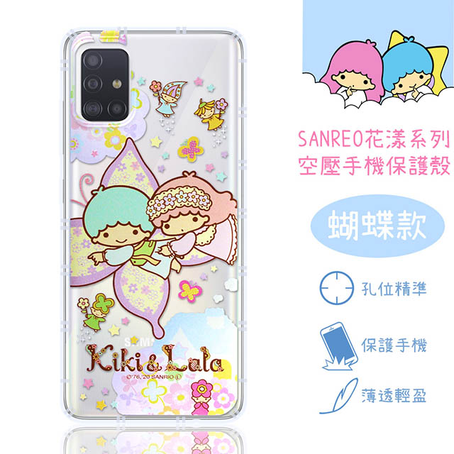 【雙子星】三星 Samsung Galaxy A51 (6.5 吋) 花漾系列 氣墊空壓 手機殼(蝴蝶)