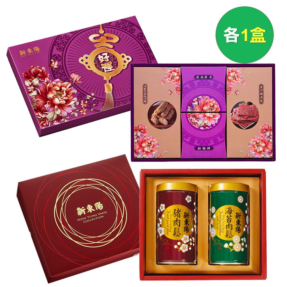 預購【新東陽-春節禮盒】典雅尊貴禮盒2號*1盒+吉好運2號*1盒