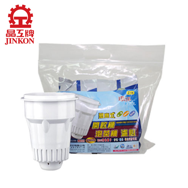 【晶工牌】感應式開飲機專用濾心(環保4入包裝) CF-2562