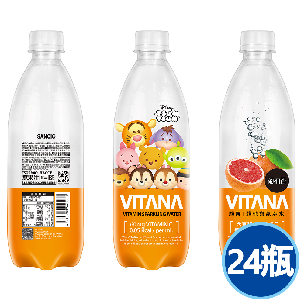 【VITANA】維泉維他命氣泡水-葡柚香500mlX24瓶