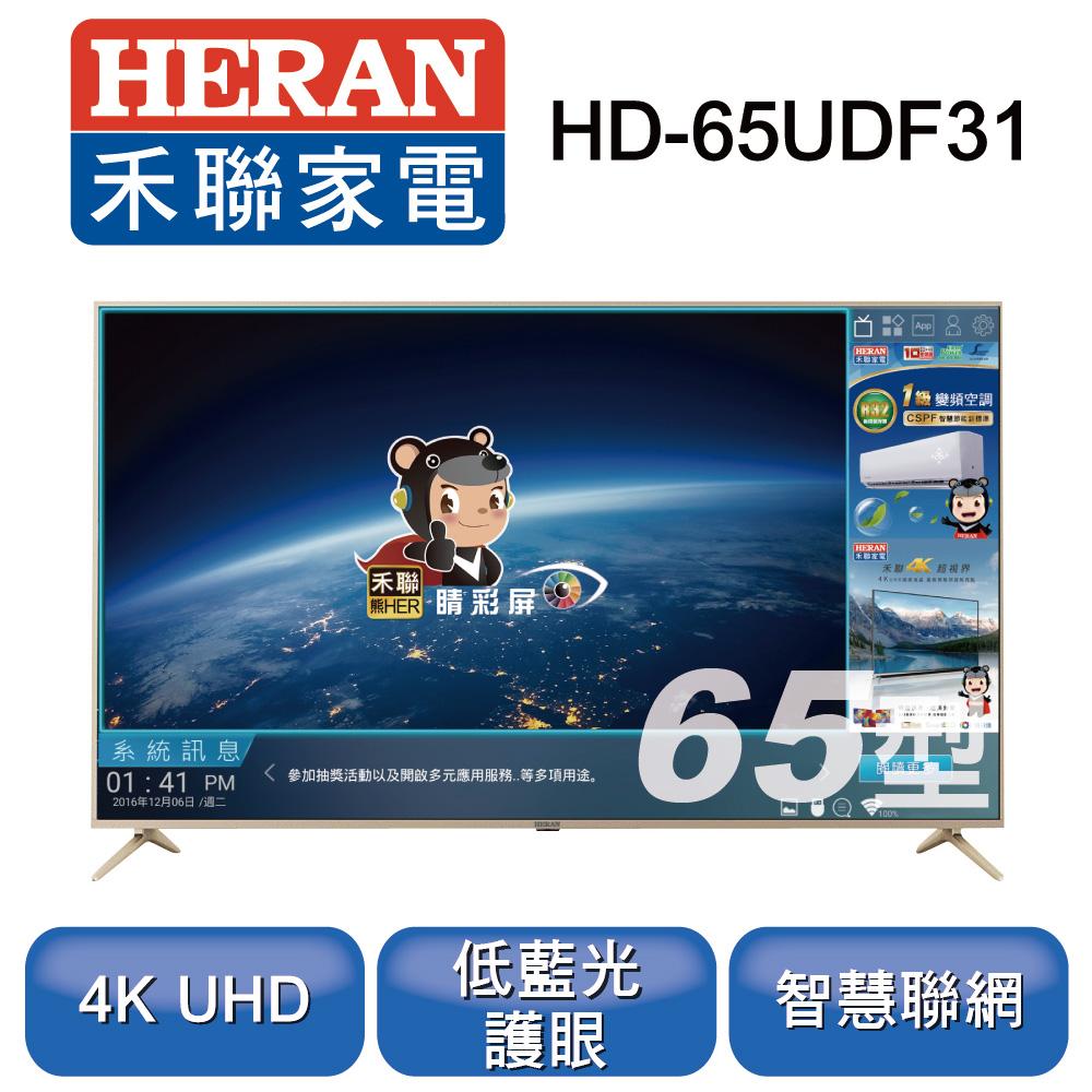 HERAN禾聯 65型 4K智慧聯網液晶顯示器+視訊盒 HD-65UDF31【含基本安裝】