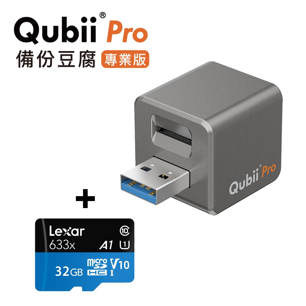 Qubii Pro 備份豆腐專業版-太空灰【含32GB記憶卡】