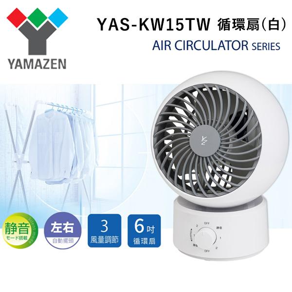 【日本YAMAZEN】YAS-KW15TW 循環扇 (白) 空氣循環扇 公司貨 電扇 循環扇 電風扇 公司貨 保固一年