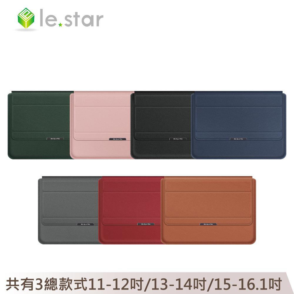 lestar 人體工學可折疊散熱支架/手托內膽包4件組-通用款 13-14吋-粉色