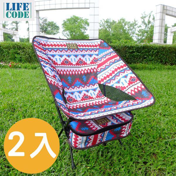【LIFECODE】羽量級-民族風輕巧蝴蝶椅-紅色(2入組)