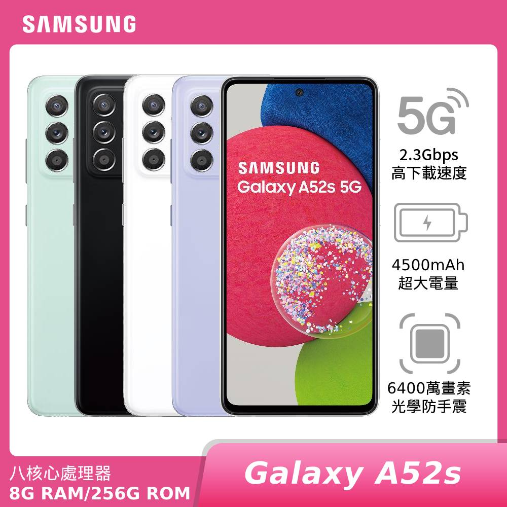 SAMSUNG Galaxy A52s 5G  8G/256G 【新機上市 贈64GB記憶卡】