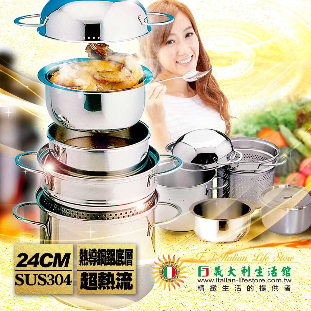 【FJ飛捷】超密水封熱流煉雞精五件妙用鍋