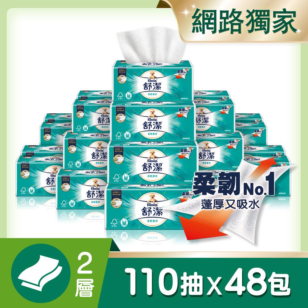 【舒潔】柔韌潔淨抽取衛生紙110抽x48包