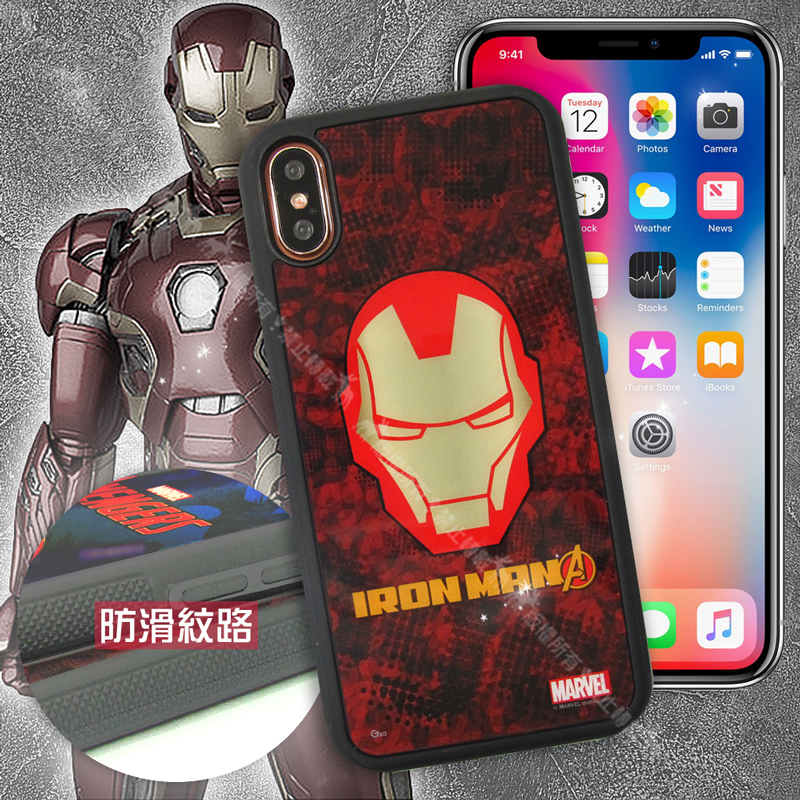 漫威授權 iPhone Xs X 5.8吋共用 復仇者聯盟防滑手機殼(鋼鐵頭盔)