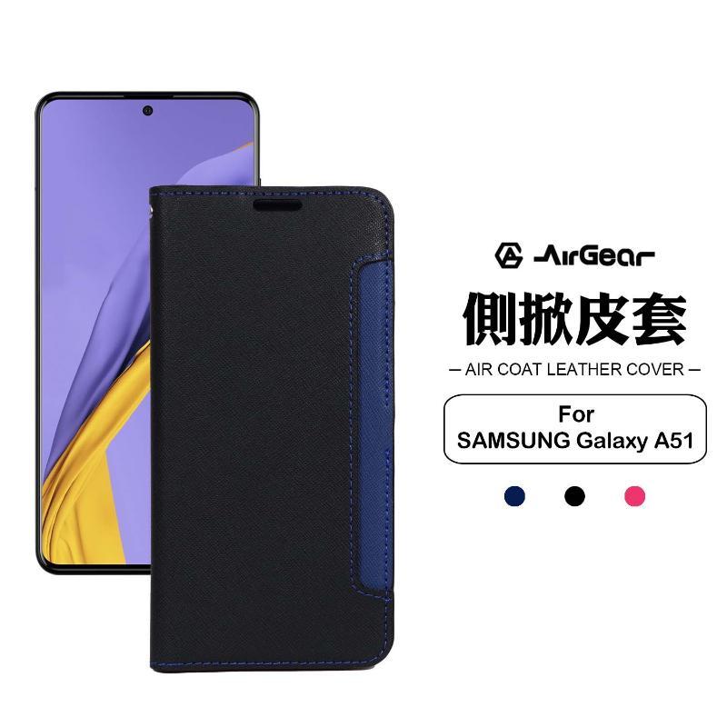 AirGear 側掀皮套 SAMSUNG Galaxy A51 黑+藍