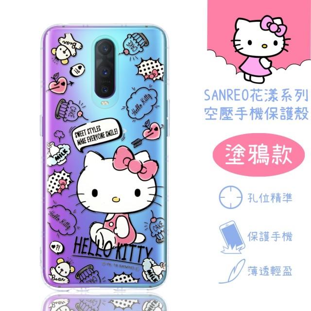 【Hello Kitty】OPPO R17 Pro 花漾系列 氣墊空壓 手機殼(塗鴉)