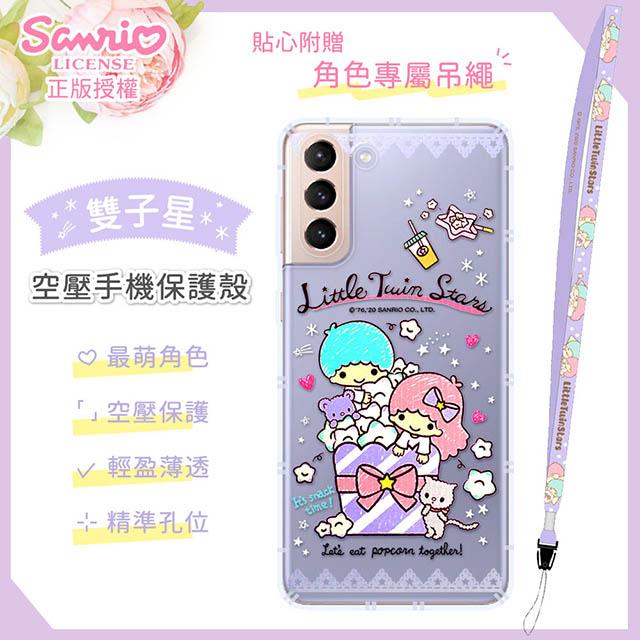 【雙子星】三星 Samsung Galaxy S21 5G 氣墊空壓手機殼(贈送手機吊繩)