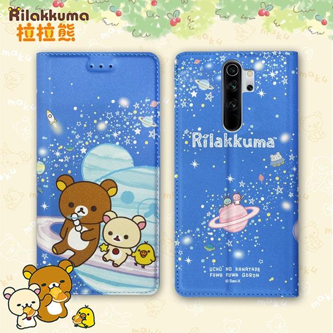 日本授權正版 拉拉熊 紅米Redmi Note 8 Pro 金沙彩繪磁力皮套(星空藍)