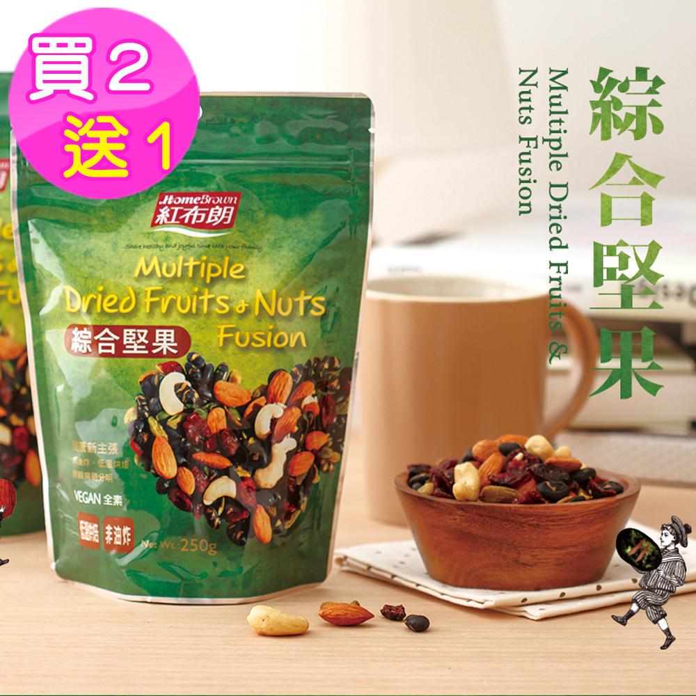 買二送一【紅布朗】綜合堅果250g (共3袋)