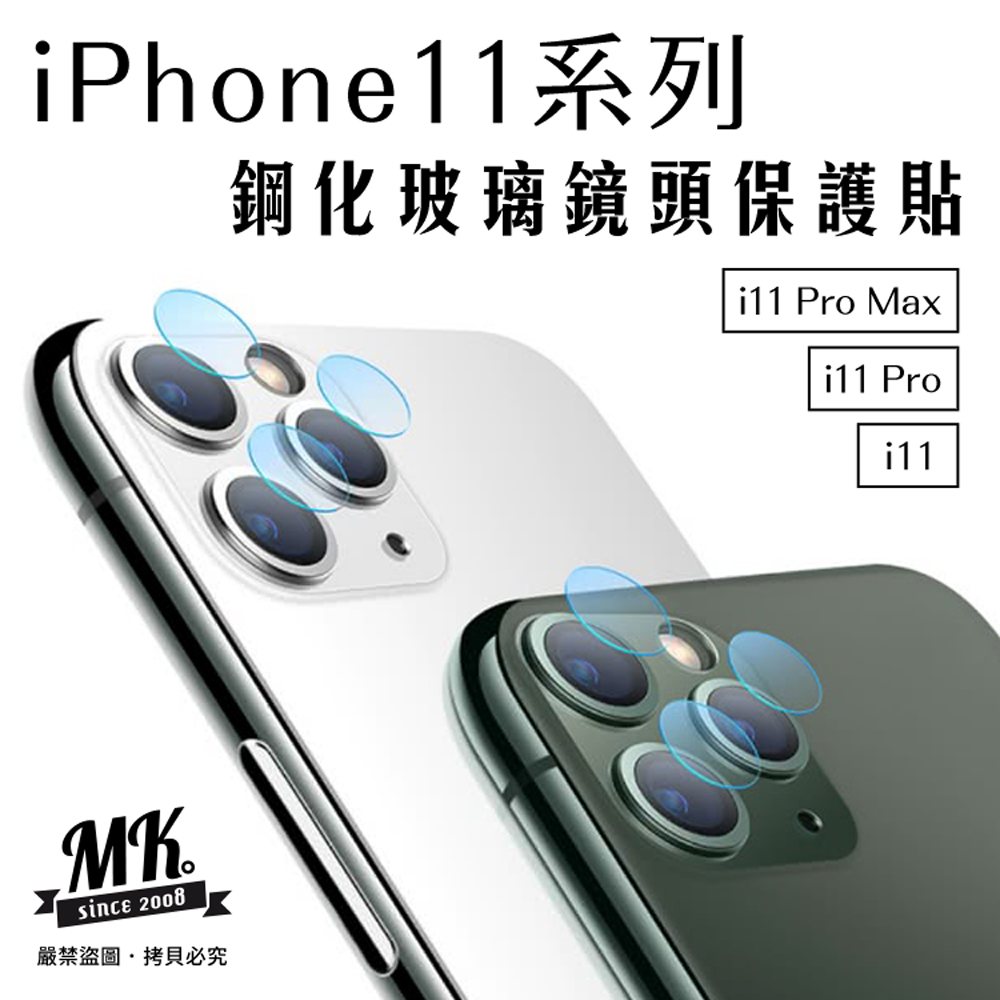 APPLE iPhone 11 系列 9H鋼化玻璃鏡頭保護貼膜 (1組3入)