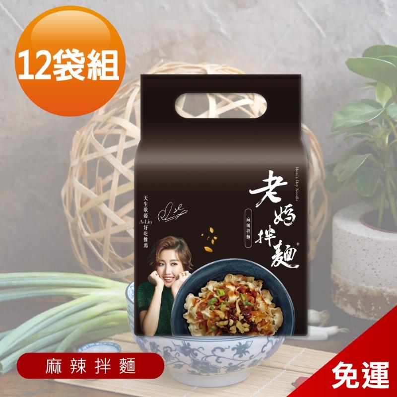 【老媽拌麵】四川麻辣 12袋免運組 (4包/袋) A-Lin好吃推薦
