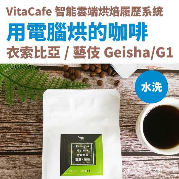 Vita Cafe【衣索比亞/瑰夏/藝伎Geisha/G1】咖啡花香/果香酸咖啡豆