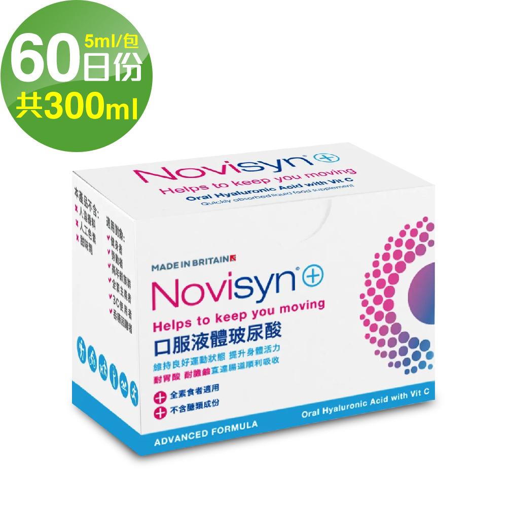 【Novisyn+諾力飲】英國原裝口服液體玻尿酸60日份(5ml/包,共300ml)-喝的玻尿酸